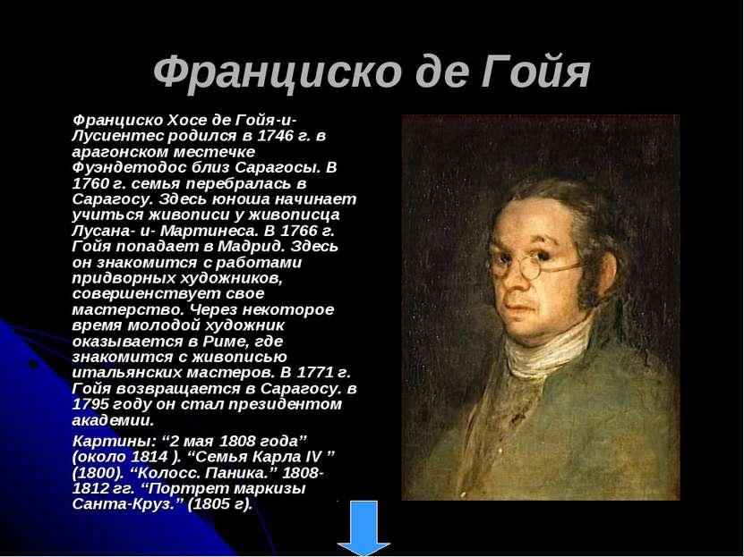 Франциско де Гойя Франциско Хосе де Гойя-и-Лусиентес родился в 1746 г. в араг...