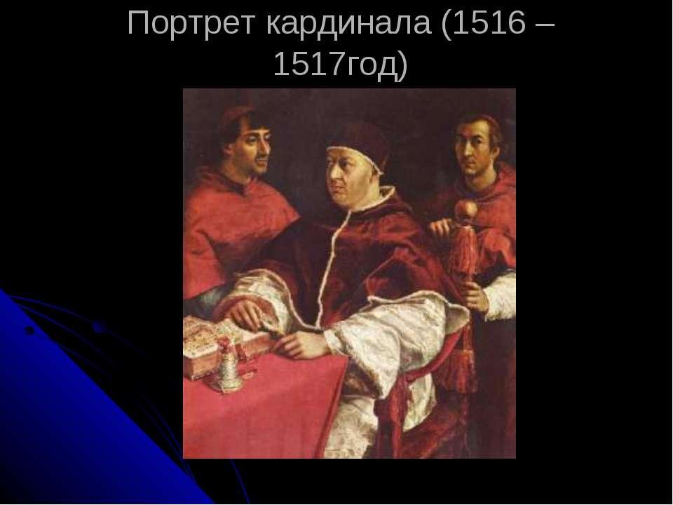 Портрет кардинала (1516 – 1517год)