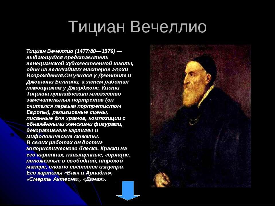 Тициан Вечеллио Тициан Вечеллио (1477/80—1576) — выдающийся представитель вен...