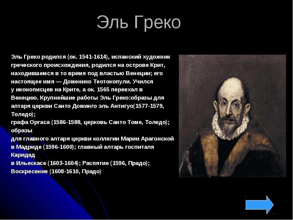 Эль Греко Эль Греко родился (ок. 1541-1614), испанский художник греческого пр...