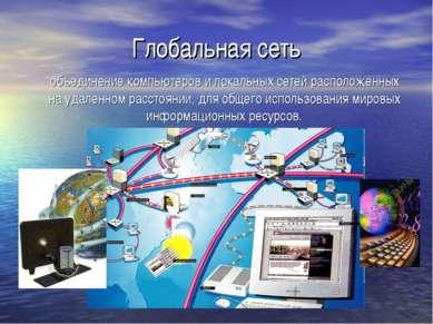 Глобальная сеть объединение компьютеров и локальных сетей расположенных на уд...