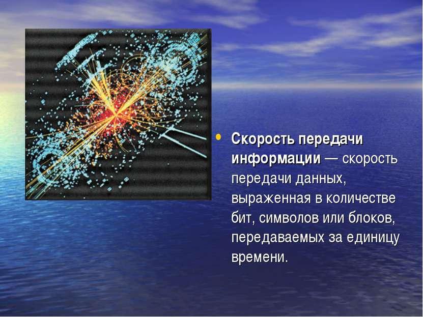 Скорость передачи информации — скорость передачи данных, выраженная в количес...