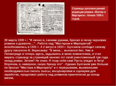 Страницы рукописи ранней редакции романа «Мастер и Маргарита». Начало 1930-х ...