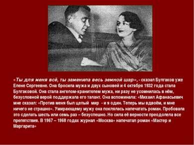 «Ты для меня всё, ты заменила весь земной шар», - сказал Булгаков уже Елене С...
