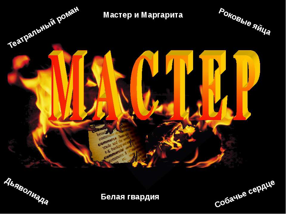 Театральный роман Роковые яйца Дьяволиада Собачье сердце Мастер и Маргарита Б...