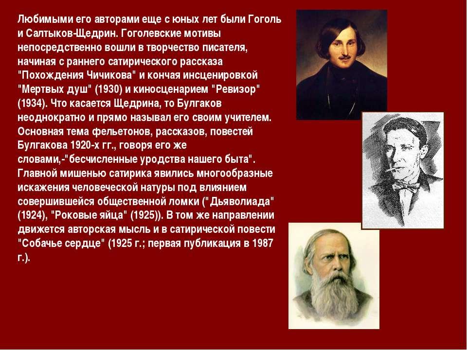 Любимыми его авторами еще с юных лет были Гоголь и Салтыков-Щедрин. Гоголевск...