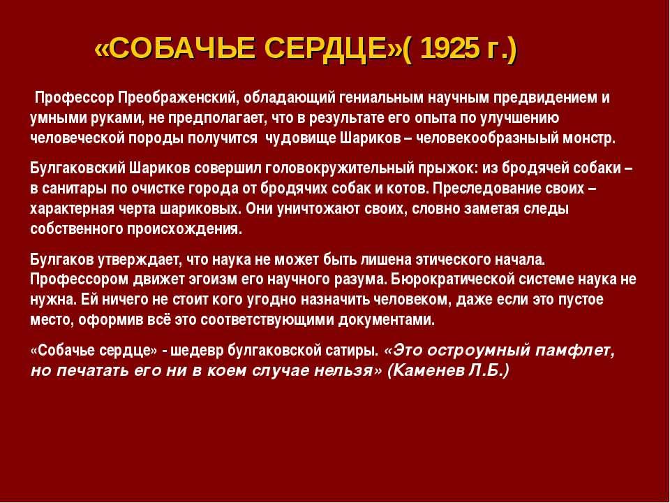 «СОБАЧЬЕ СЕРДЦЕ»( 1925 г.) Профессор Преображенский, обладающий гениальным на...