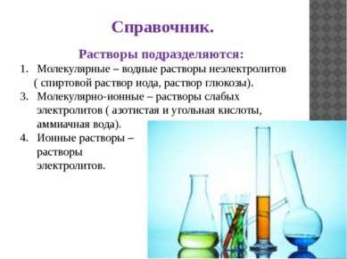 Растворы подразделяются: Молекулярные – водные растворы неэлектролитов ( спир...