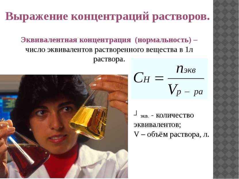 Выражение концентраций растворов. Эквивалентная концентрация (нормальность) –...