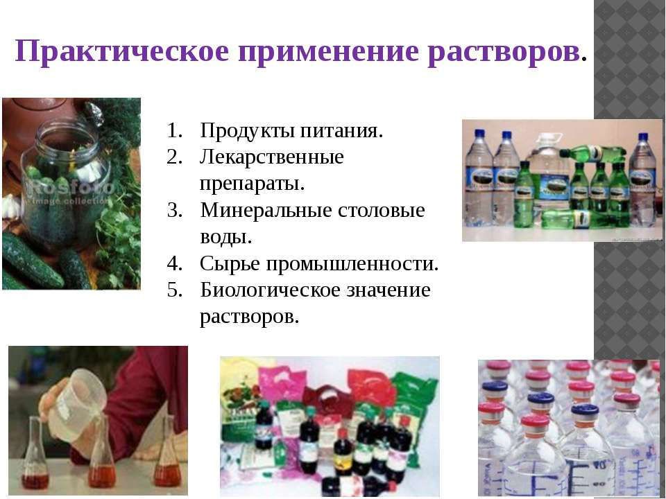 Практическое применение растворов. Продукты питания. Лекарственные препараты....
