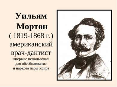 Уильям Мортон ( 1819-1868 г.) американский врач-дантист впервые использовал д...