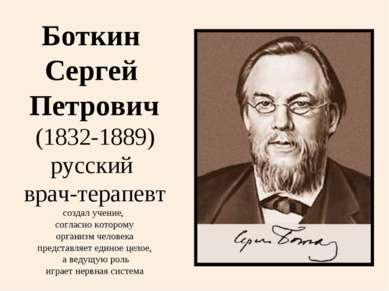 Боткин Сергей Петрович (1832-1889) русский врач-терапевт создал учение, согла...