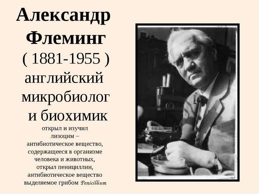 Александр Флеминг ( 1881-1955 ) английский микробиолог и биохимик открыл и из...