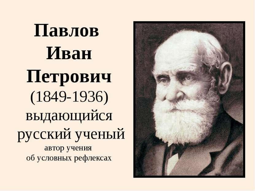 Павлов Иван Петрович (1849-1936) выдающийся русский ученый автор учения об ус...