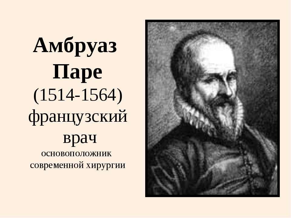 Амбруаз Паре (1514-1564) французский врач основоположник современной хирургии