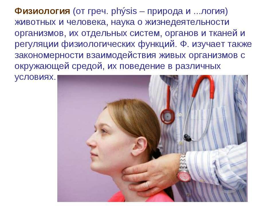 Физиология (от греч. phýsis – природа и ...логия) животных и человека, наука ...