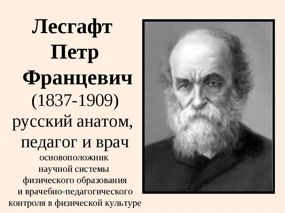 Лесгафт Петр Францевич (1837-1909) русский анатом, педагог и врач основополож...