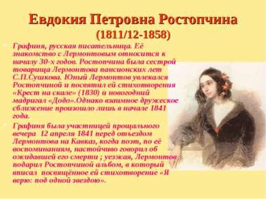 Евдокия Петровна Ростопчина (1811/12-1858) Графиня, русская писательница. Её ...