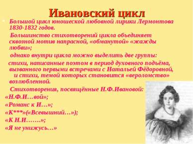 Ивановский цикл Большой цикл юношеской любовной лирики Лермонтова 1830-1832 г...