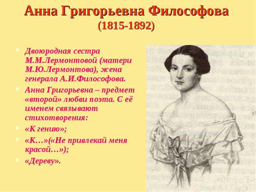 Анна Григорьевна Философова (1815-1892) Двоюродная сестра М.М.Лермонтовой (ма...