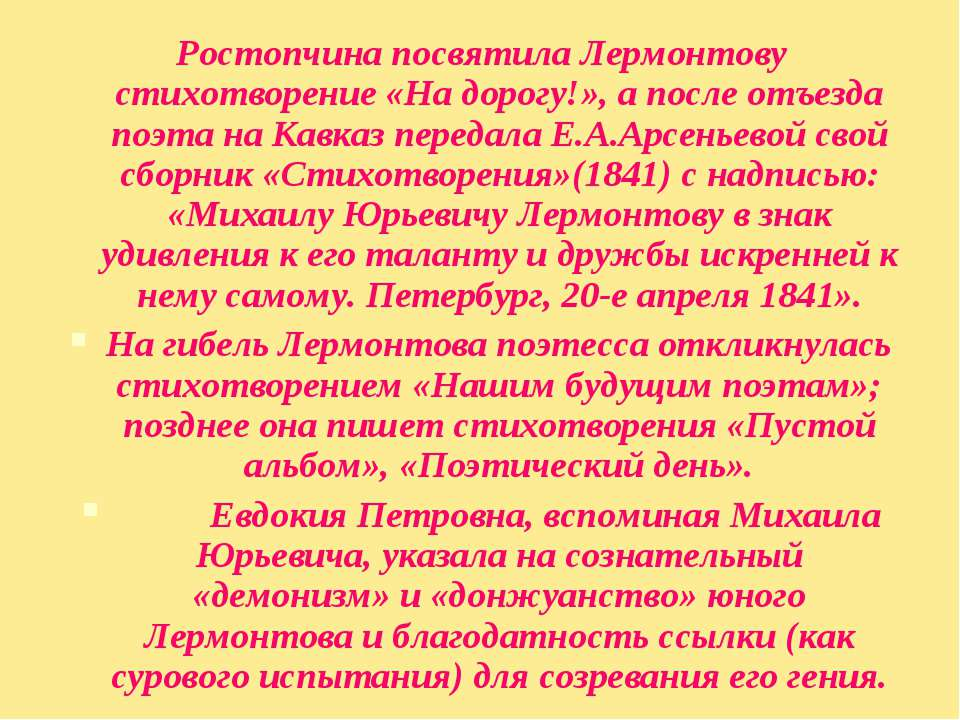 Ростопчина посвятила Лермонтову стихотворение «На дорогу!», а после отъезда п...