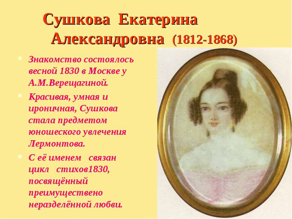Сушкова Екатерина Александровна (1812-1868) Знакомство состоялось весной 1830...