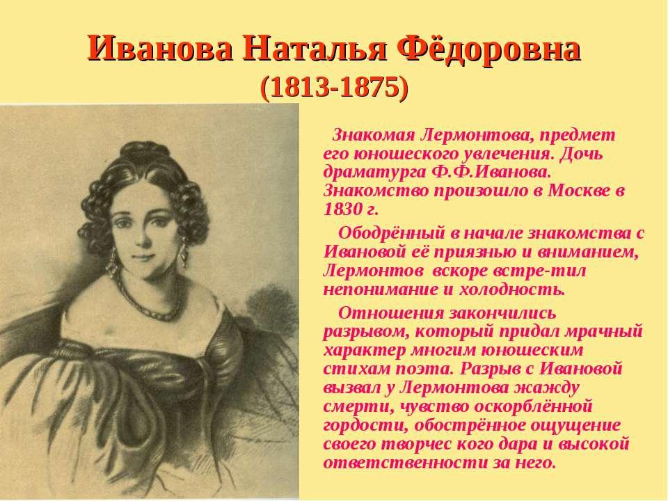 Иванова Наталья Фёдоровна (1813-1875) Знакомая Лермонтова, предмет его юношес...