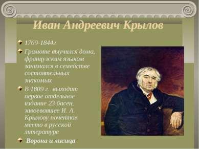 Иван Андреевич Крылов 1769-1844г Грамоте выучился дома, французским языком за...