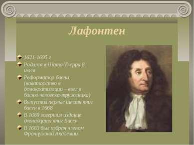 Лафонтен 1621-1695 г Родился в Шато-Тьерри 8 июля Реформатор басни (новаторст...