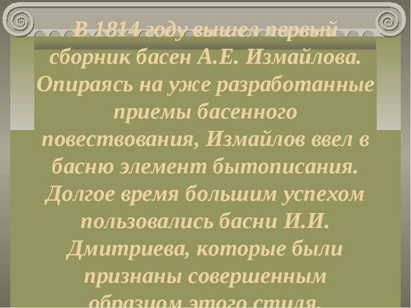 В 1814 году вышел первый сборник басен А.Е. Измайлова. Опираясь на уже разраб...