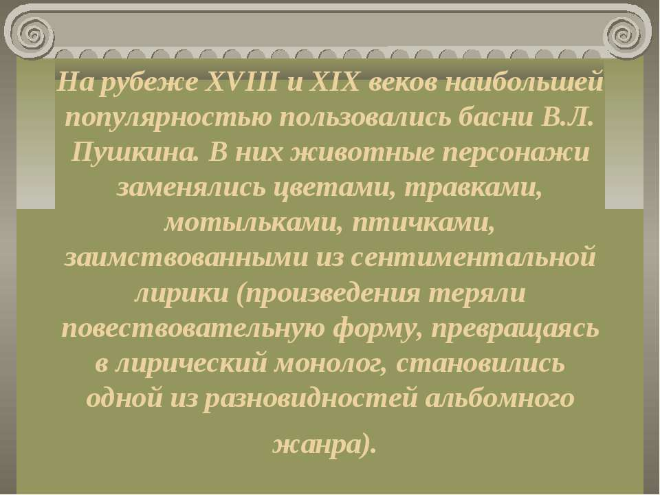На рубеже XVIII и XIX веков наибольшей популярностью пользовались басни В.Л. ...