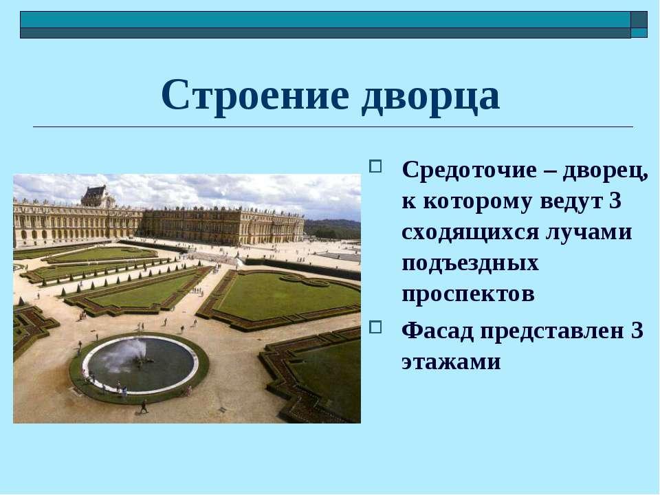 Строение дворца Средоточие – дворец, к которому ведут 3 сходящихся лучами под...