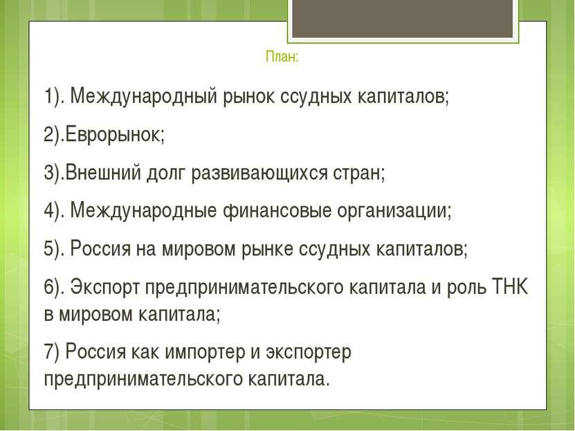 План: 1). Международный рынок ссудных капиталов; 2).Еврорынок; 3).Внешний дол...
