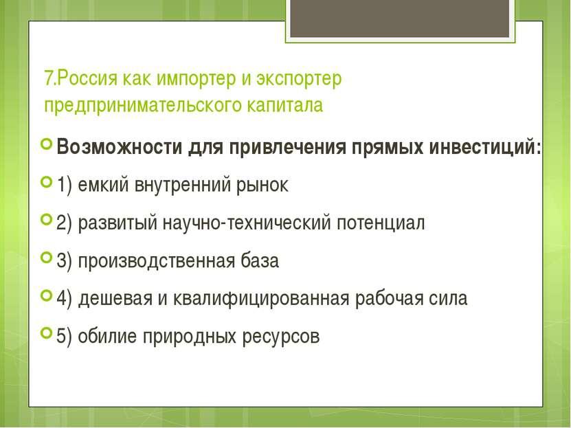 7.Россия как импортер и экспортер предпринимательского капитала Возможности д...