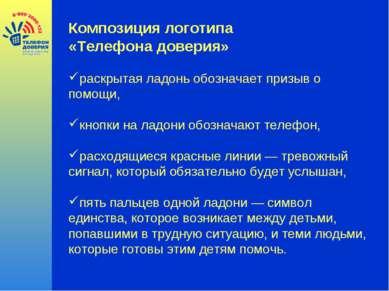 Композиция логотипа «Телефона доверия» раскрытая ладонь обозначает призыв о п...