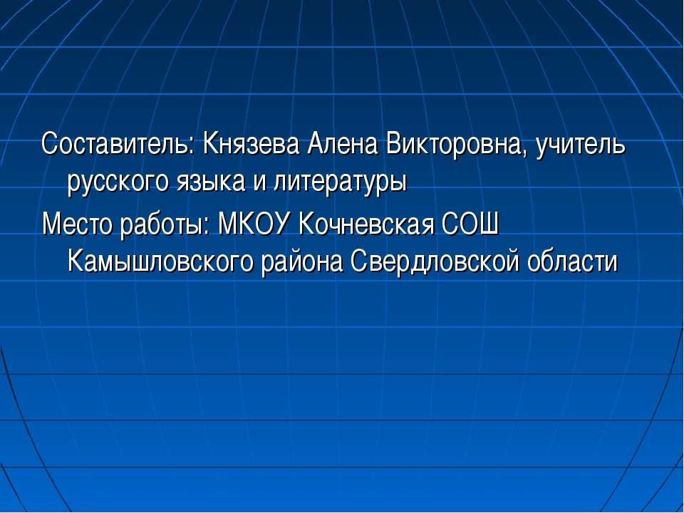 Составитель: Князева Алена Викторовна, учитель русского языка и литературы Ме...