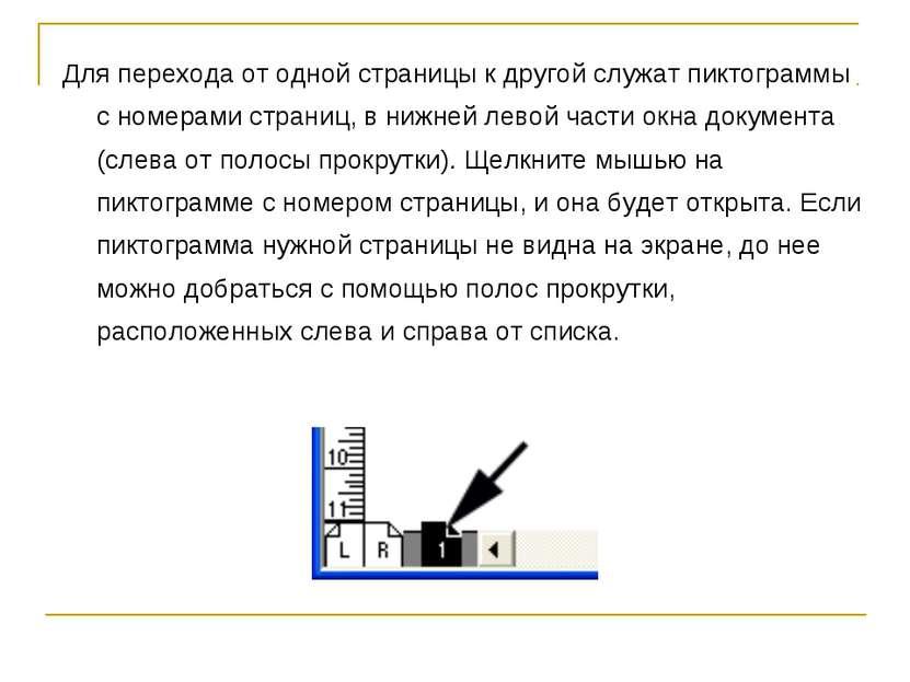 Для перехода от одной страницы к другой служат пиктограммы с номерами страниц...
