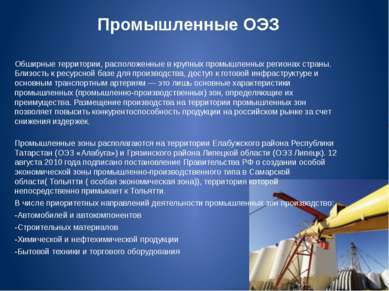 Промышленные ОЭЗ Обширные территории, расположенные в крупных промышленных ре...