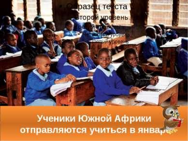 Ученики Южной Африки отправляются учиться в январе