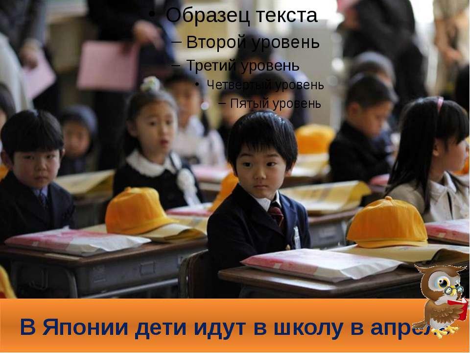В Японии дети идут в школу в апреле
