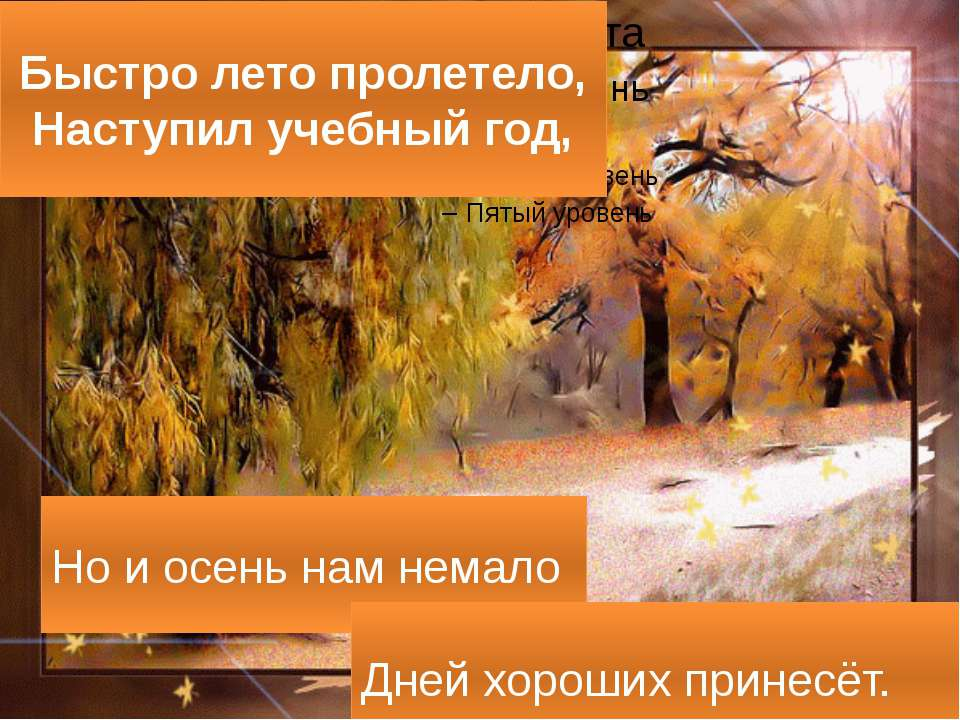 Быстро лето пролетело, Наступил учебный год, Но и осень нам немало Дней хорош...