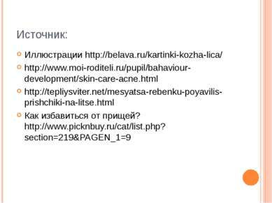 Источник: Иллюстрации http://belava.ru/kartinki-kozha-lica/ http://www.moi-ro...