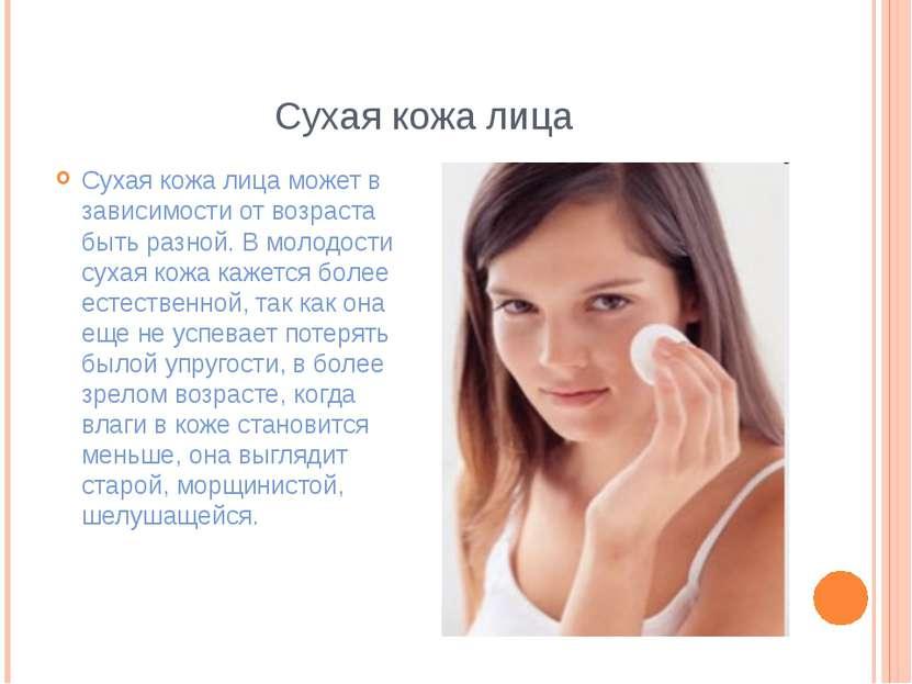 Сухая кожа лица Сухая кожа лица может в зависимости от возраста быть разной. ...