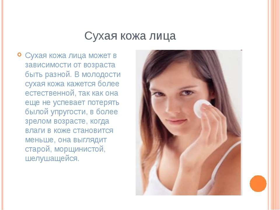 Сухая кожа на лице как ухаживать по