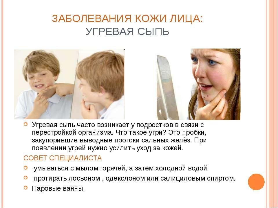 Чем вылечить угревую сыпь у подростков