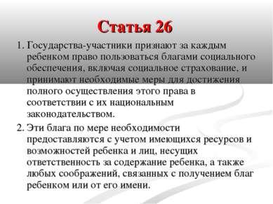 Статья 26 1. Государства-участники признают за каждым ребенком право пользова...