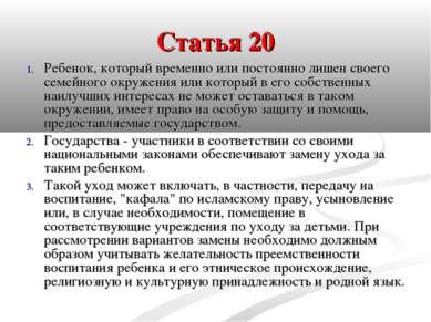 Статья 20 Ребенок, который временно или постоянно лишен своего семейного окру...
