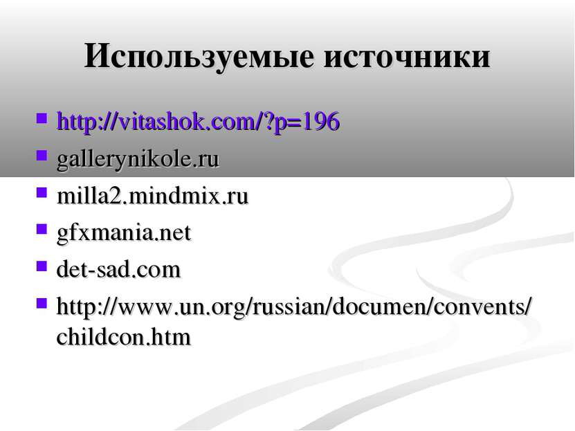 Используемые источники http://vitashok.com/?p=196 gallerynikole.ru milla2.min...
