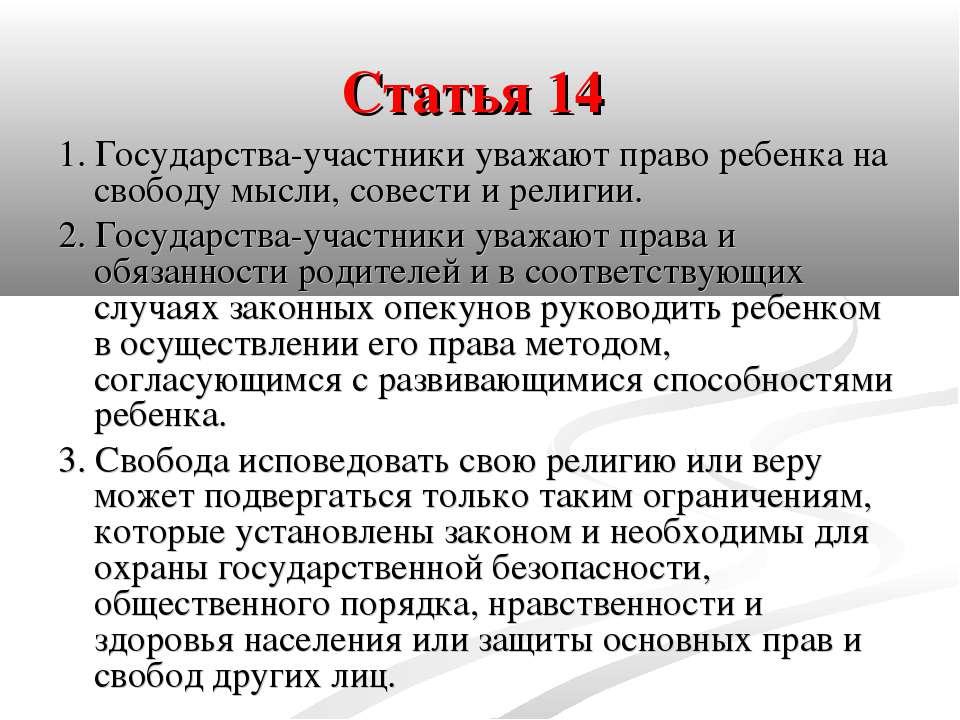 Статья 14 1. Государства-участники уважают право ребенка на свободу мысли, со...