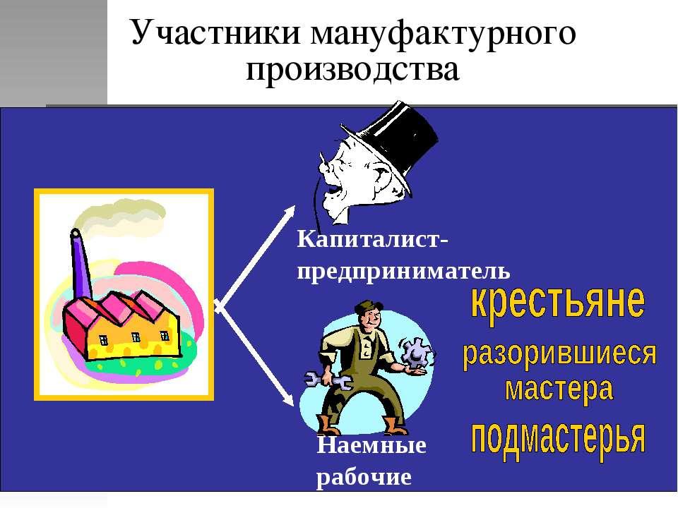 Участники мануфактурного производства